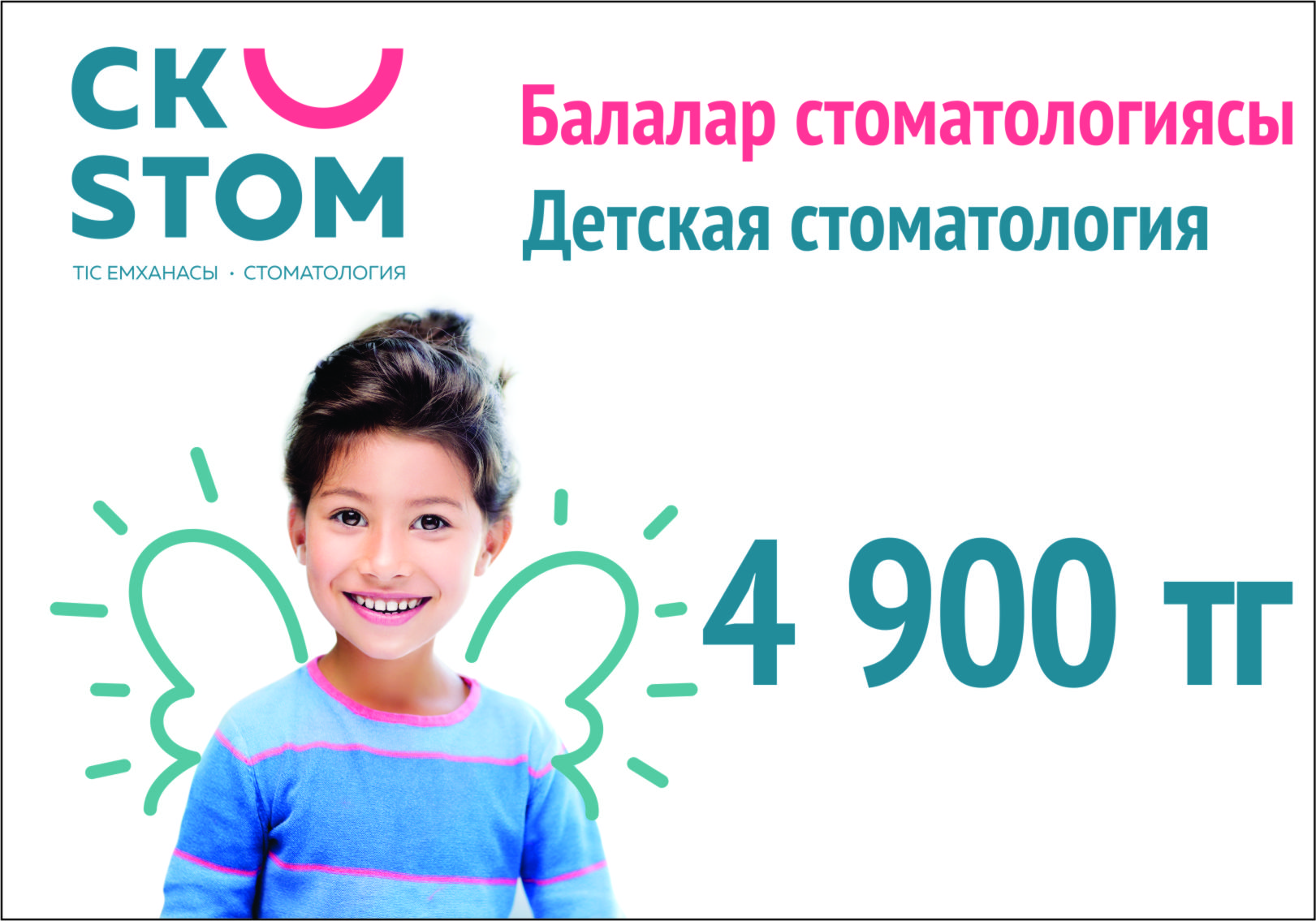 Детская стоматология 4900 тг.