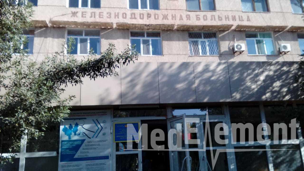 Шымкентская железнодорожная больница