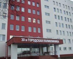 30-я городская клиническая поликлиника