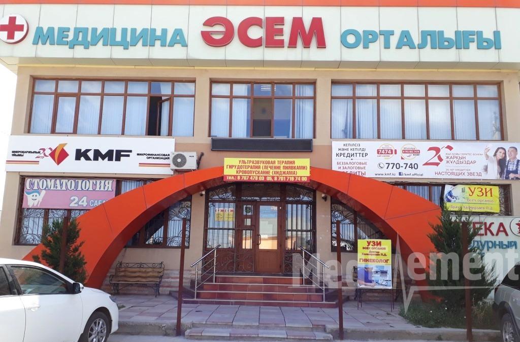 """Медицинский центр """"ӘСЕМ"""""""