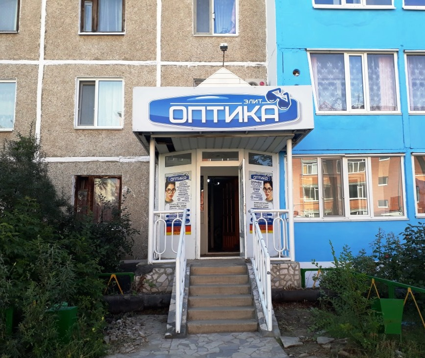 "Оптика ""ЭЛИТ"" на Гашека"