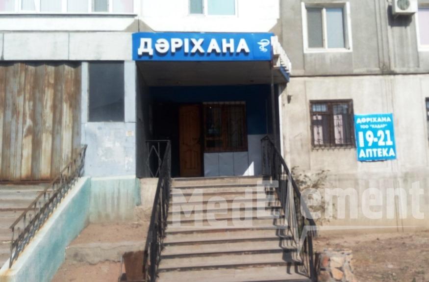 "Аптека ""КАДАР"" в мкр Шашубая"