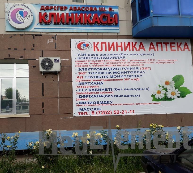 ДОКТОР АБАСОВОЙ клиникасы