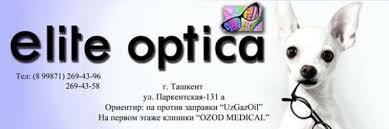 """Оптика """"ELITE OPTICA"""""""