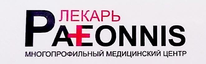 "Медицинский Центр ""PAEONNIS"""