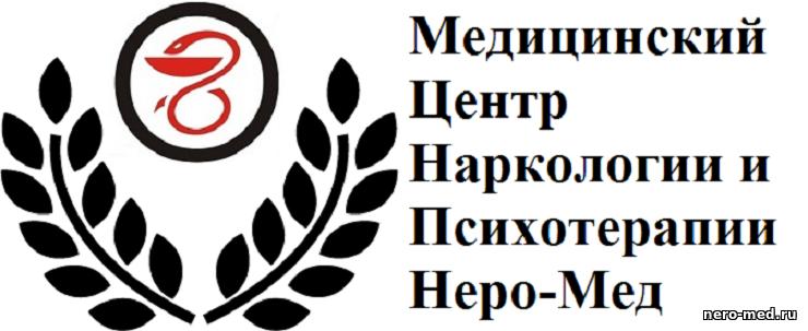 "Медицинский центр наркологии и психотерапии ""НЕРО-МЕД"""