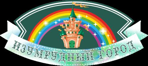 """Детский центр """"ИЗУМРУДНЫЙ ГОРОД"""""""