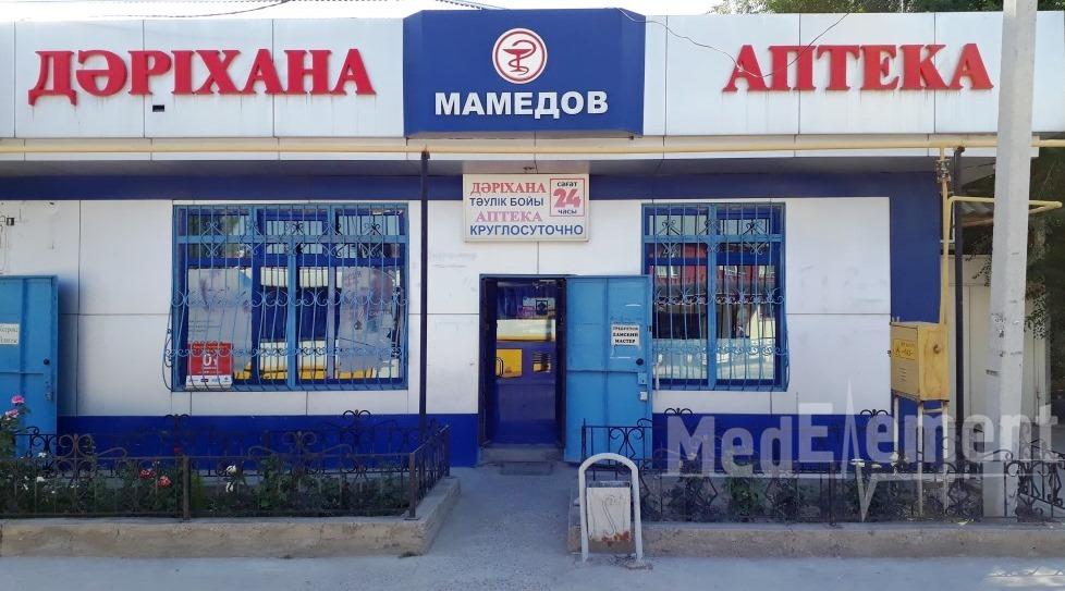 "Аптека ""МАМЕДОВ"""