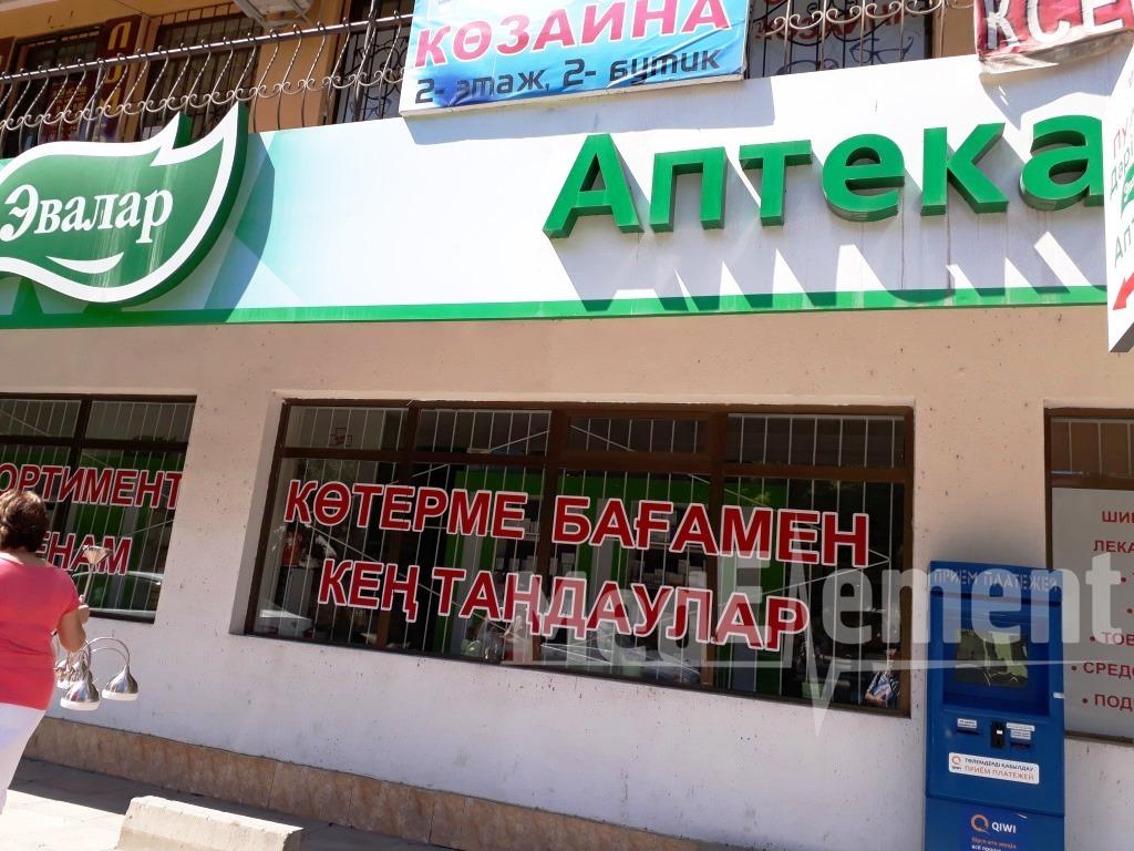 "Аптека ""ЭВАЛАР ПУЛЬС"" на Курманбекова"