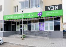 """Медицинский центр """"ДИАГНОСТИКА ПЛЮС"""""""