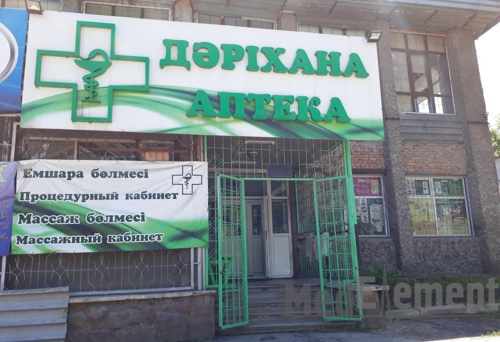 Аптека на Рыскулова 288