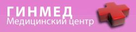 """Медицинский центр """"ГИНМЕД"""""""