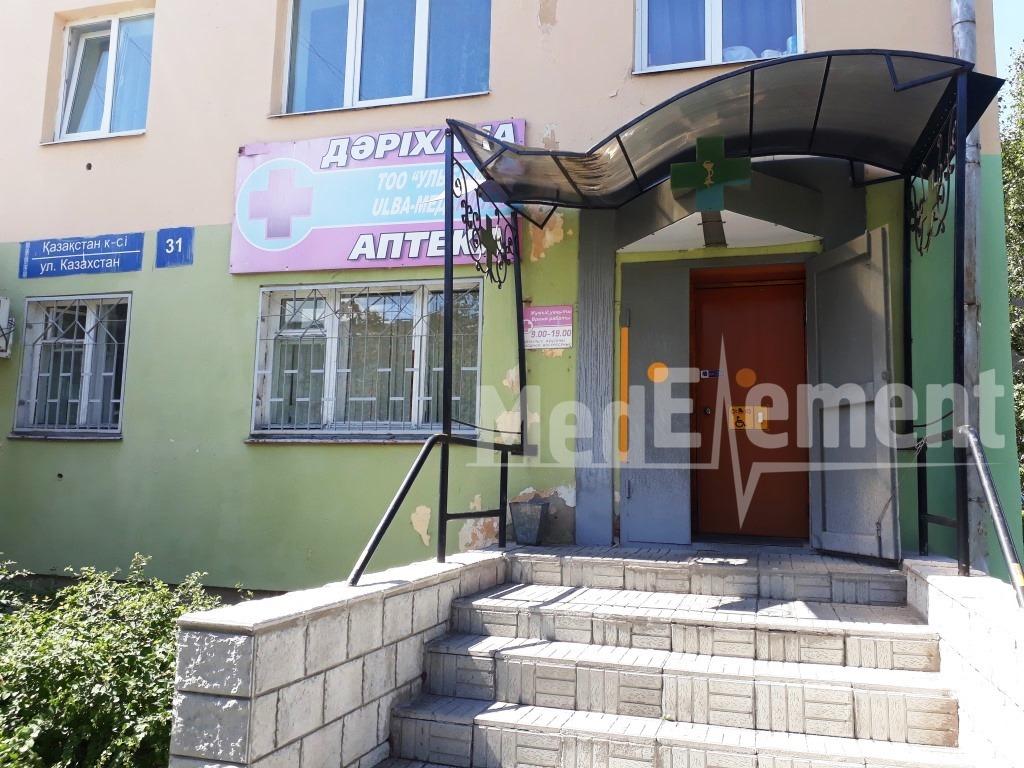 Аптека на ул. Казахстан 31