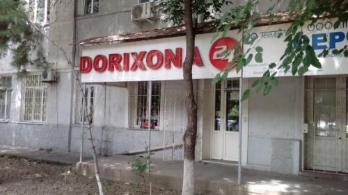 """Аптека """"АКМАЛХОН САВДО ФАРМ"""""""