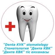 """ДЕНТА KVK"" (DENTA KVK) тіс емдеу клиникасы"