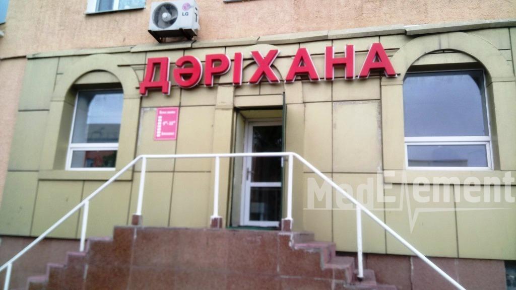 Аптека на Есенберлина 12