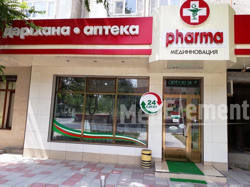 """""""PHARMA МЕДИННОВАЦИЯ"""" дәріханасы"""