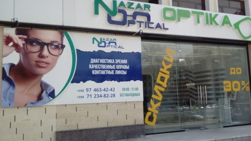 "Оптика ""NAZAR OPTICAL"" на Амира Темура"