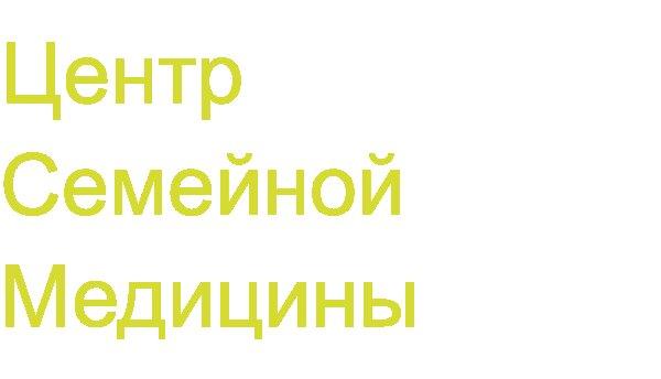 Центр семейной медицины им. И.П. Павлова