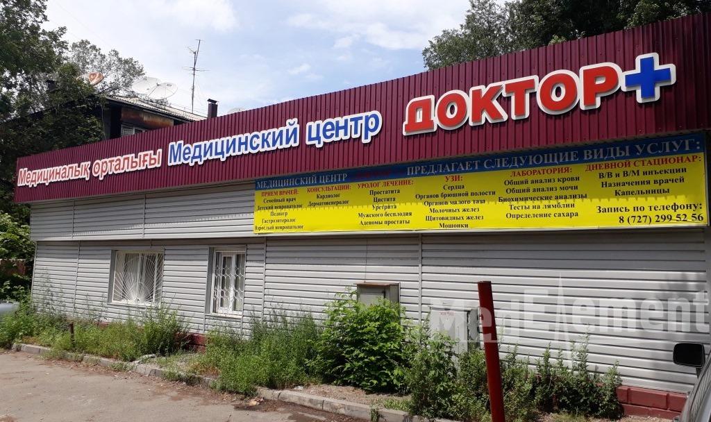 """""""ДОКТОР +"""" медицина орталығы"""