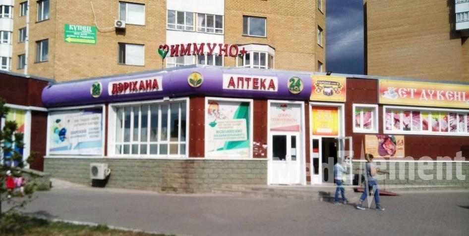 "Аптека ""ИММУНО+"" на Рыскулбекова 16/3"