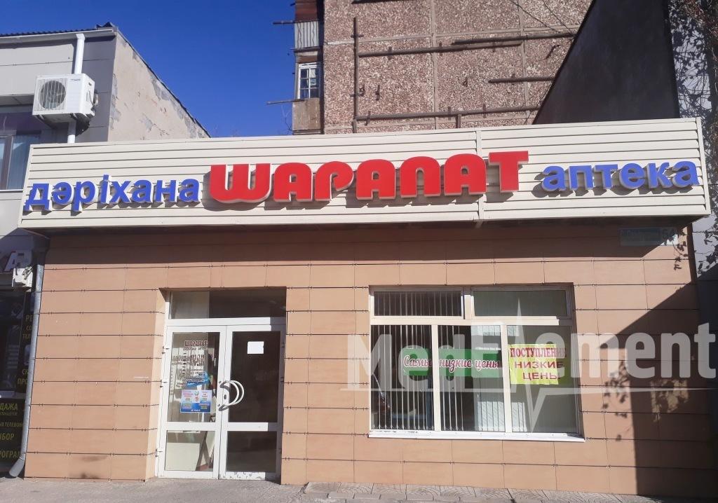 "Аптека ""ШАРАПАТ"""