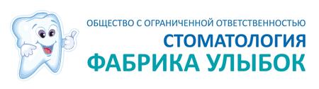 """Стоматологическая клиника """"ФАБРИКА УЛЫБОК"""""""