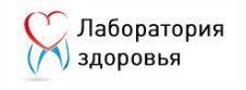 """Стоматология """"ЛАБОРАТОРИЯ ЗДОРОВЬЯ"""""""