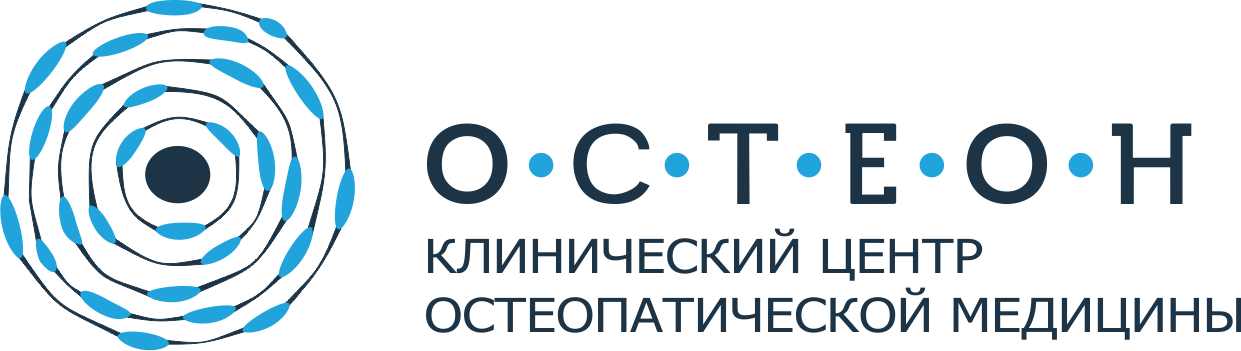 """Клинический центр остеопатической медицины """"ОСТЕОН"""""""