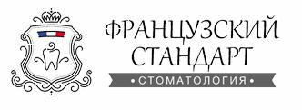 """Стоматологическая клиника """"ФРАНЦУЗСКИЙ СТАНДАРТ"""""""