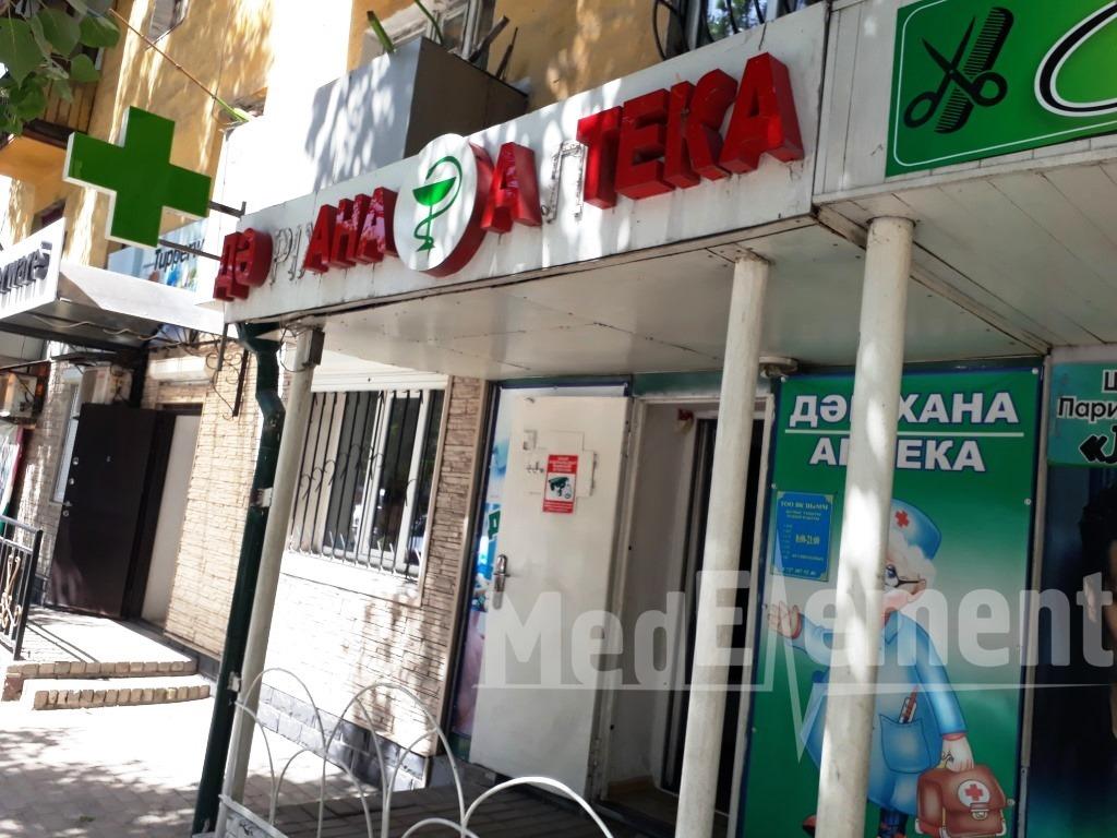 Аптека на Титова 10