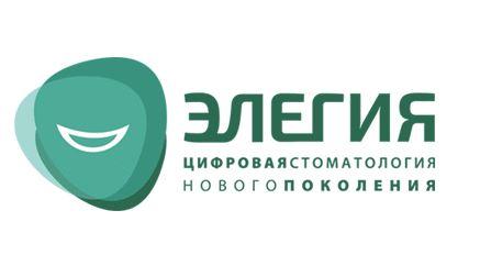 """Стоматологический центр """"ЭЛЕГИЯ"""""""