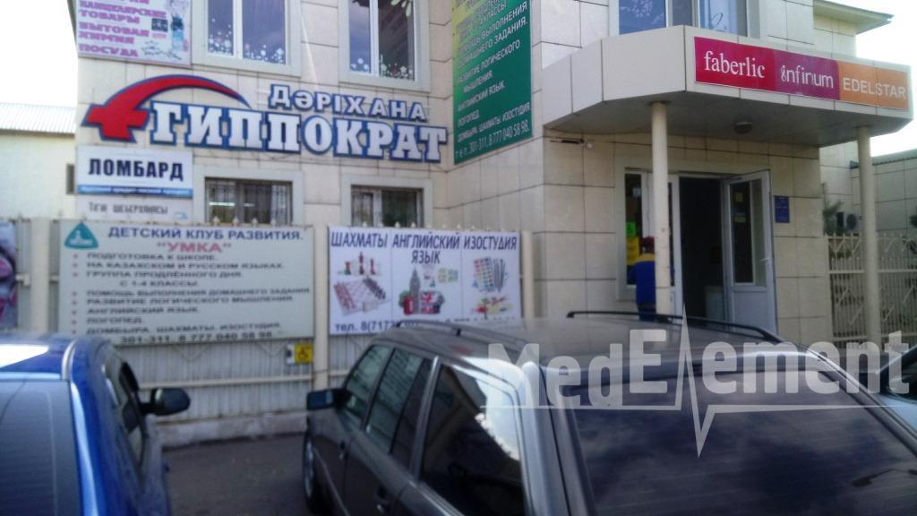 "Аптека ""ГИППОКРАТ"" №20"
