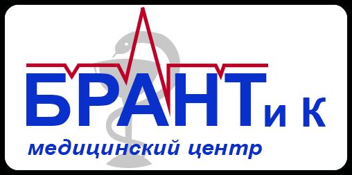 """""""БРАНТ и К"""" медицина орталығы"""