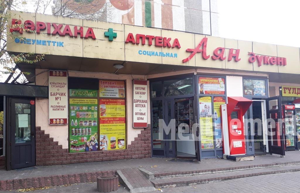 Аптека на Сатпаева 72А