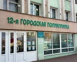 12-я городская поликлиника