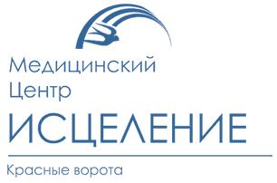 """Медицинский центр """"ИСЦЕЛЕНИЕ"""""""