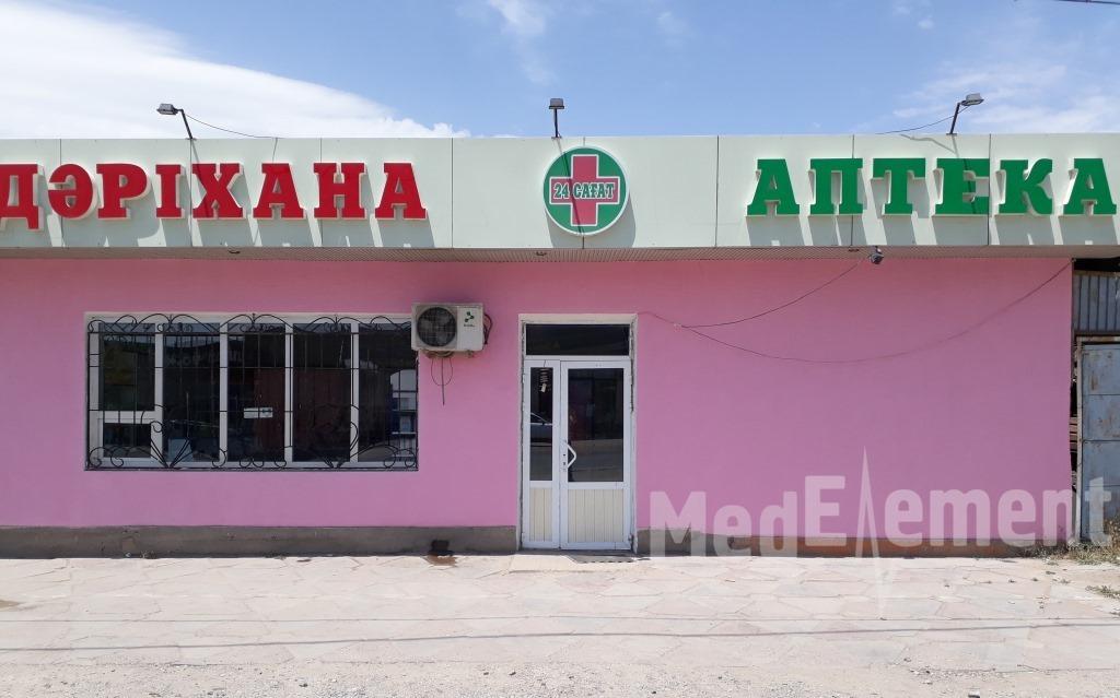 Аптека на Ахунбабаева 3