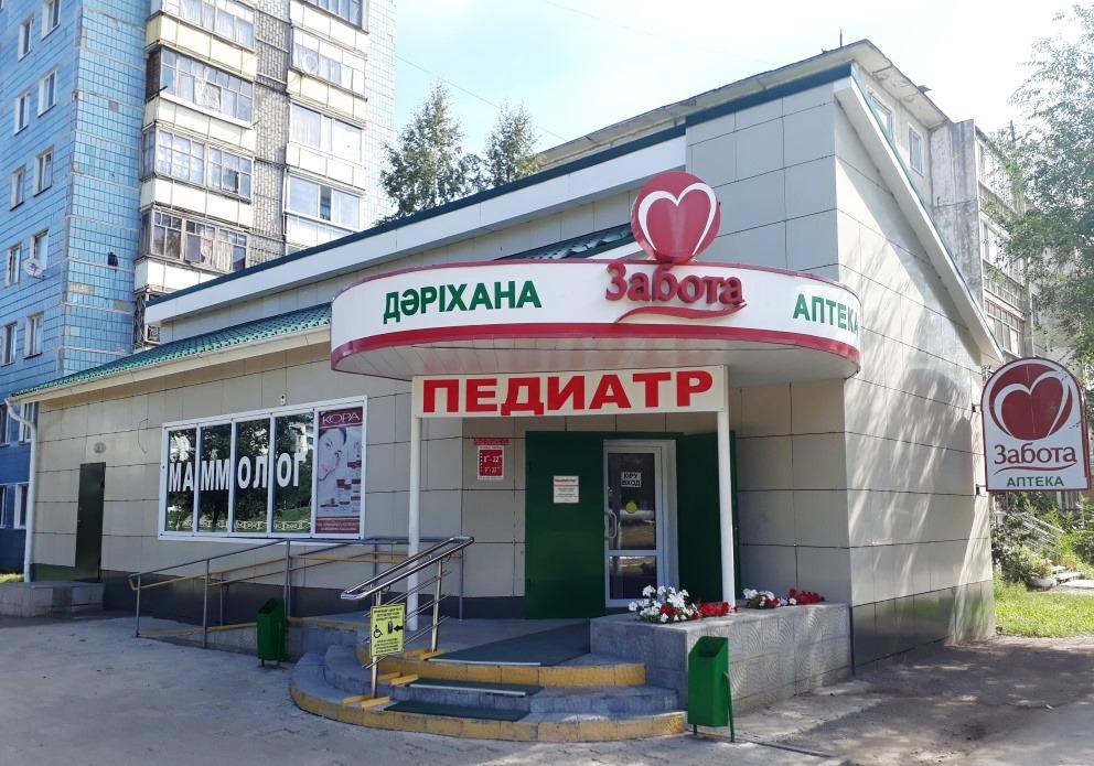 "Аптека ""ЗАБОТА"" на Чкалова"