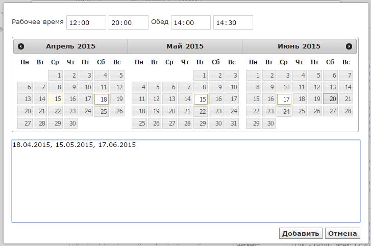 Управление расписанием приемов: настройка графика работы специалиста в системе