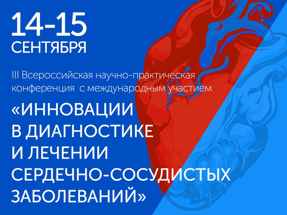 """Всероссийская конференция """"Инновации в лечении сердечно-сосудистых заболеваний"""" в Петербурге"""