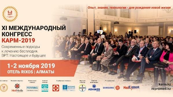 XI Международный Конгресс КАРМ по проблемам лечения бесплодия пройдет 1-2 ноября в Алматы